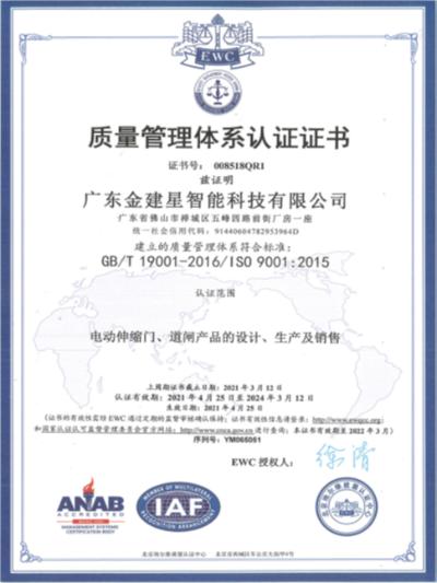 建星智能-ISO电动伸缩门质量管理体系认证证书