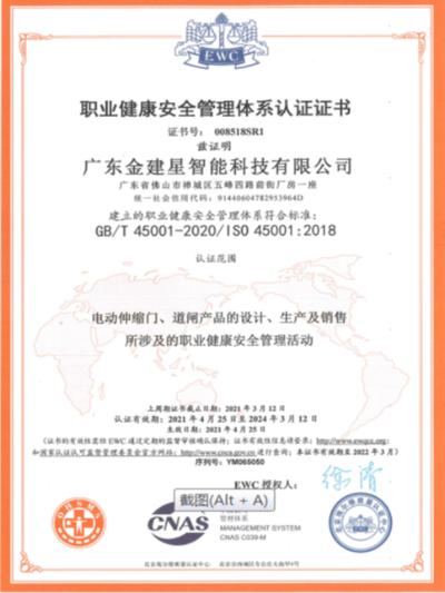 建星智能-ISO电动伸缩门职业健康安全管理