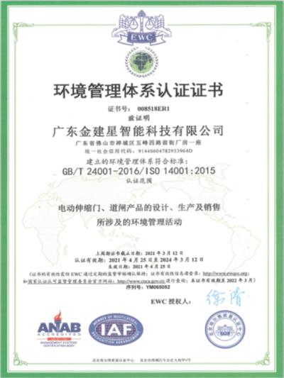 建星智能-ISO电动伸缩门环境管理体系认证证书