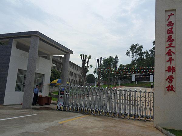 广西区总工会干部学校