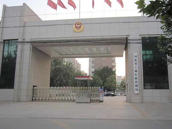 河北省工商行政管理局