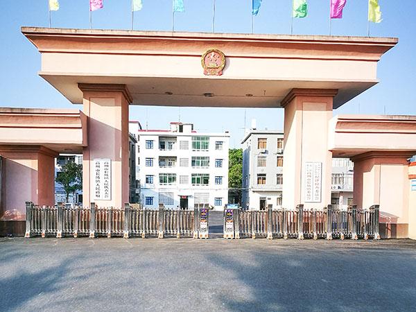高州市长坡镇人民政府