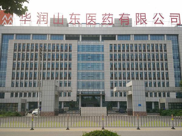 华润山东医药有限公司