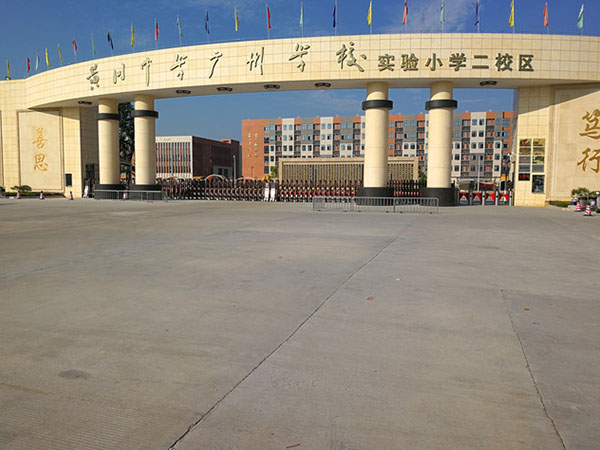 黄冈中学广州学校实验小学二校区-雄盾760
