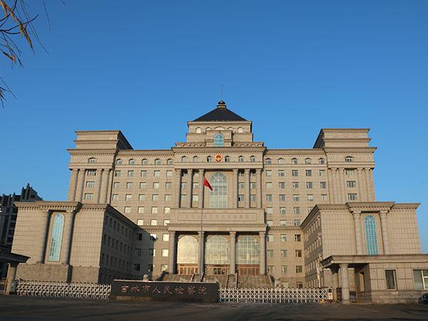 吉林市人民检察院-豪华380B2