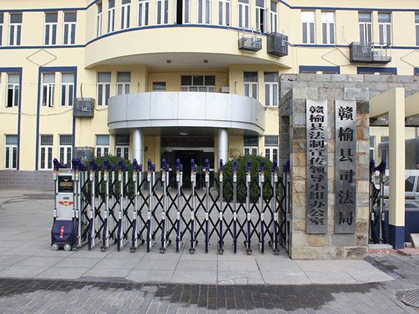 赣榆县司法局