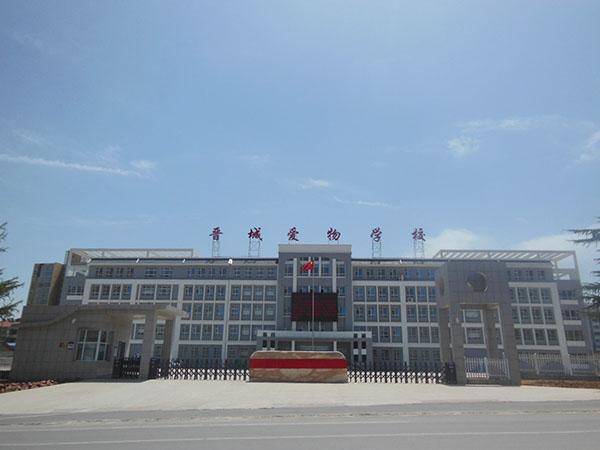 晋城市爱物学校