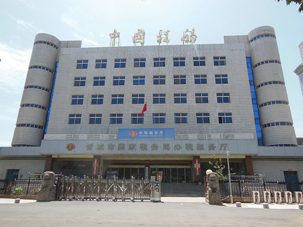 晋城市国家税务局办税服务厅