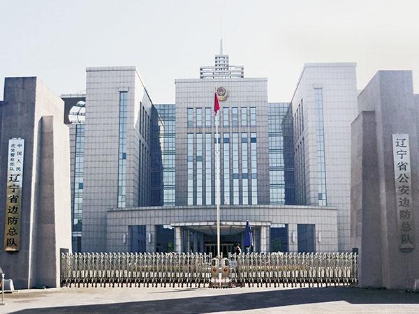 辽宁省边防总队