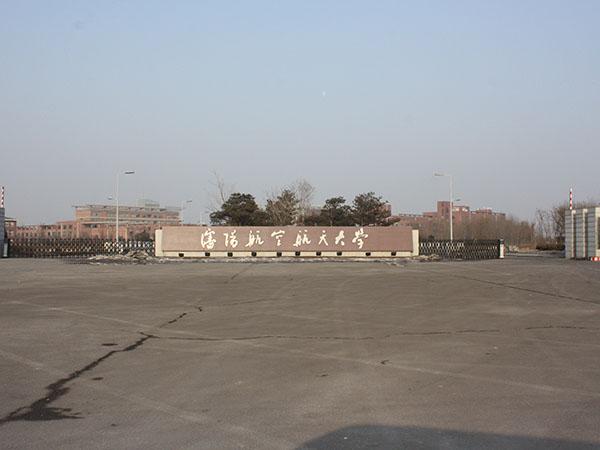 沈阳航空航天大学-豪华380A2