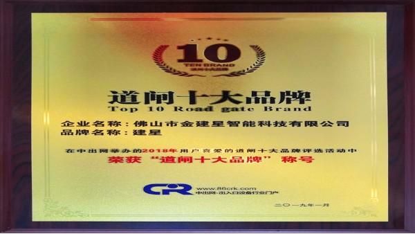 广东智能道闸厂家中,有那些道闸十大品牌?