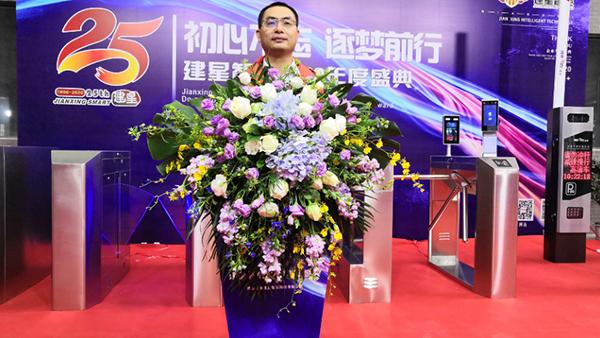 """佛山建星智能荣获广东省""""守合同重信用""""企业证书"""