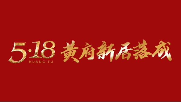 恭贺:伸缩门厂家金建星创始人黄锦山先生豪宅新居入伙