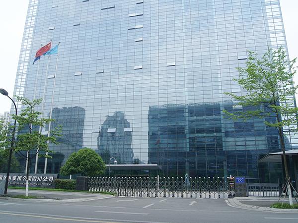 中国华电集团公司四川分公司