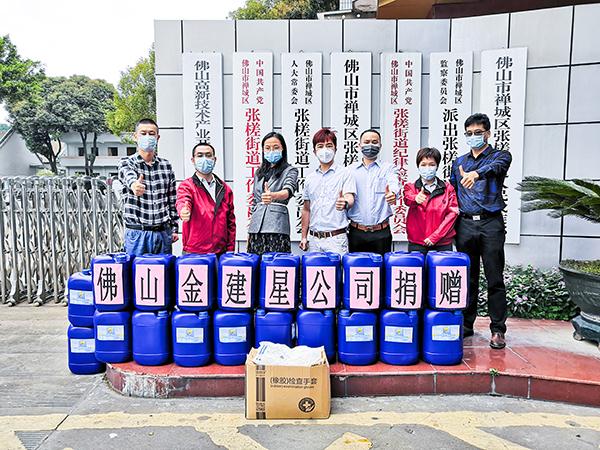 疫情捐赠街道物品
