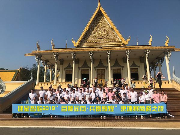 建星智能-2019经销商柬埔寨合影