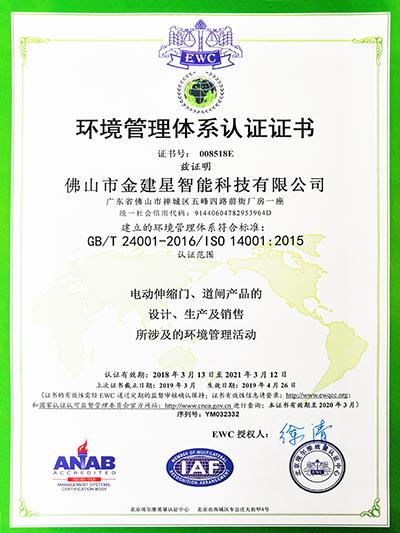 ISO电动伸缩门环境管理体系认证证书