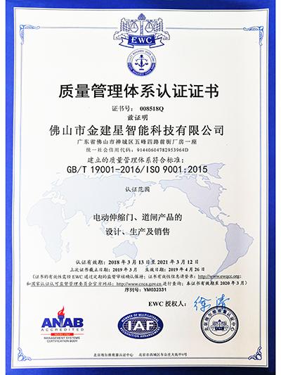ISO电动伸缩门质量管理体系认证证书