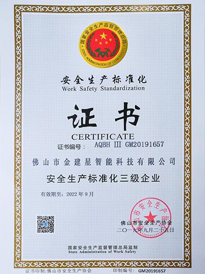 建星智能-安全生产标准化三级企业证书