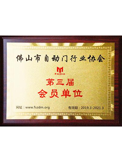 建星智能-第三届会员单位证书