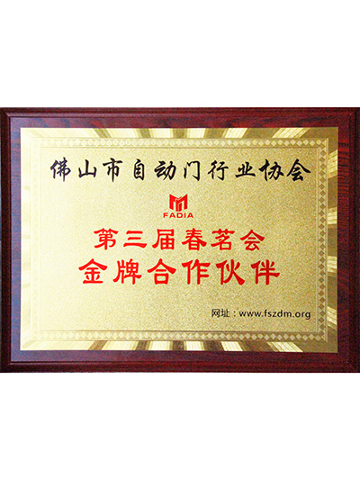 建星智能-金牌合作伙伴证书