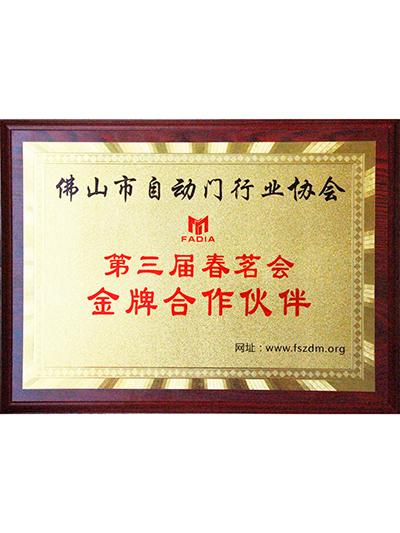 金牌合作伙伴证书
