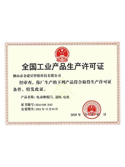 建星智能-全国工业产品生产许可证