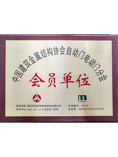 中国建筑金属结构协会自动门电动门分会会员单位