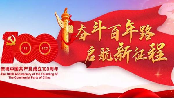 电动伸缩门厂家建星智能,全体员工预祝建党100周年